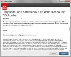 Adobe Animate CC 2017 (v16.0.1) RUS/ENG Update 1