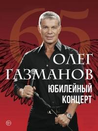 Юбилейный концерт Олега Газманова - Мне 65