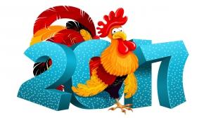 Поздравления с Новым 2017 Годом