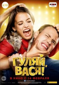 Гуляй, Вася