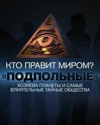 Кто правит миром? Подпольные хозяева планеты и самые влиятельные тайные общества