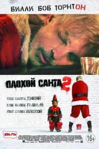 Плохой Санта 2 | Расширенная версия