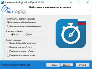 AusLogics BoostSpeed 9.1.2.0 RePack (& Portable) by D!akov [Ru/En]