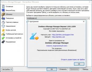 Zentimo xStorage Manager 2.3.3.1281 RePack by KpoJIuK [Multi/Ru]