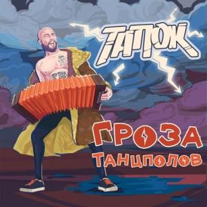 ТапОК - Гроза Танцполов