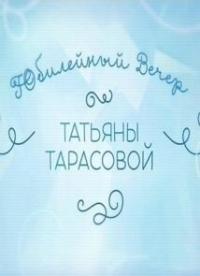 Юбилейный вечер Татьяны Тарасовой