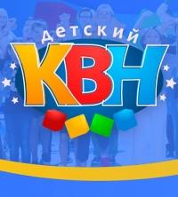 Детская лига КВН (1/4 финала) + Детская лига КВН «Вне игры» (Спец. Выпуск)