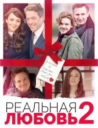 Реальная любовь 2
