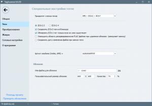 TagScanner 6.1.9 + Portable [Multi/Ru]