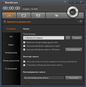 Bandicam 3.3.3.1209 RePack (& Portable) by KpoJIuK [Multi/Ru]
