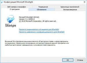 Microsoft Silverlight 5.1.50905.0 Final [Multi/Ru]