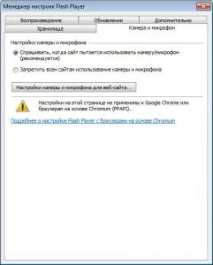 Adobe Flash Player 25.0.0.127 Final [Multi/Ru]