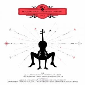 Би-2 - Би-2 & Prague Metropolitan Symphonic Orchestra Vol. 2