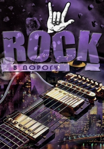 VA - Rock в дорогу vol.01-07