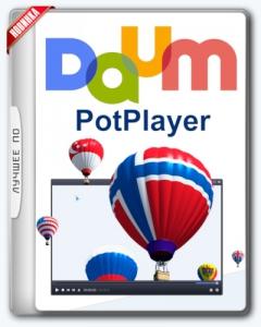 Daum PotPlayer 1.7.1150 Stable RePack (& Portable) by KpoJIuK [Multi/Ru]