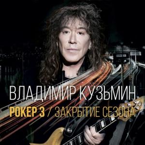 Владимир Кузьмин - Рокер 3. Закрытие Сезона