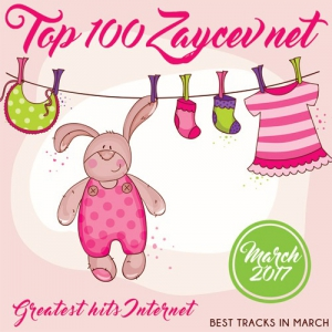 Сборник - Top 100 Зайцев Нет. Март