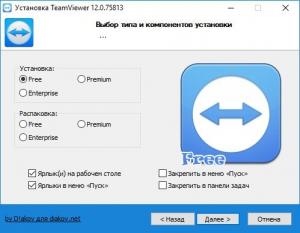 TeamViewer 12.0.75813 Free | Enterprise | Premium RePack (& Portable) by D!akov [Multi/Ru]