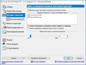 Aml Maple 5.05 Build 688 + Portable [Multi/Ru]