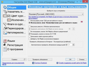 Aml Maple 5.06 Build 690 + Portable [Multi/Ru]