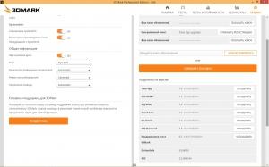 Futuremark 3DMark 2.3.3663 Professional Edition RePack by KpoJIuK [Multi/Ru]
