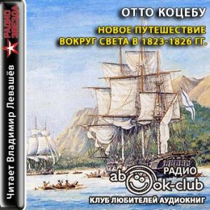 Отто Коцебу | Новое путешествие вокруг света в 1823-1826 гг.