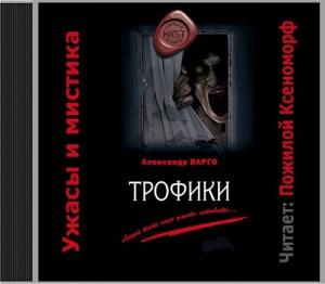Александр Варго | Трофики