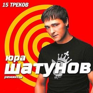 Юрий Шатунов - Ремиксы