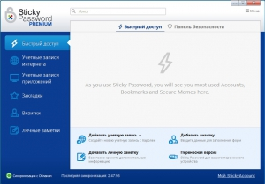 Sticky Password Premium 8.2.2.11 [Multi/Ru]