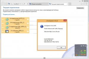 cFosSpeed 10.22 Build 2290 Final RePack by KpoJIuK [Multi/Ru]