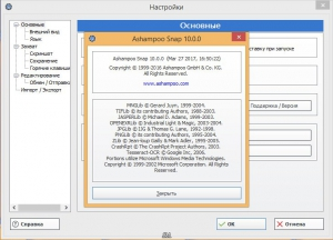 Ashampoo Snap 10.0.0 RePack (& portable) by KpoJIuK [Ru/En]