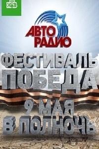 Фестиваль «Победа» Музыкальный концерт