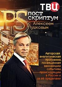 Постскриптум с Алексеем Пушковым (эфир от 13.05.2017)