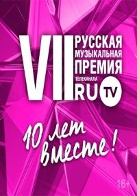 Премия RU.TV 2017 + Красная ковровая дорожка (эфир от 27.05.2017)