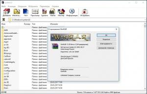 WinRAR 5.50 Beta 3 [Ru/En]