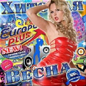 Сборник - Хитовая весна на Europa Plus