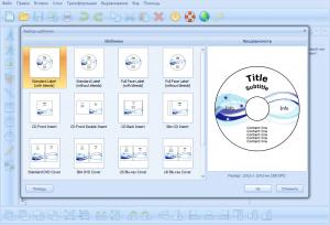 RonyaSoft CD DVD Label Maker 3.2.15 RePack (& Portable) by ZVSRus [Ru/En]