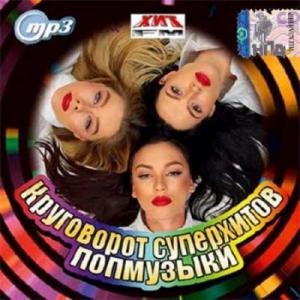 Сборник - Круговорот супер хитов поп музыки