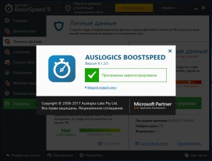 AusLogics BoostSpeed 9.1.3.0 DC 05.05.2017 RePack (& Portable) by KpoJIuK [Multi/Ru]