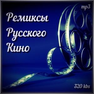 Сборник - Ремиксы Русского Кино