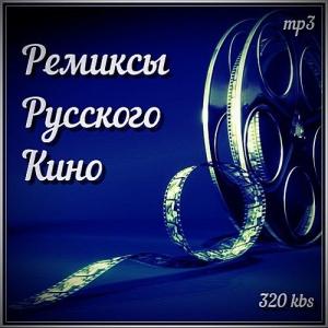 VA - Ремиксы Русского Кино