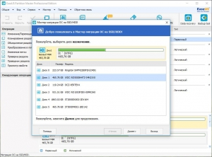 EASEUS Partition Master 12.0 Professional Edition RePack by D!akov [Ru]