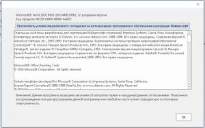 Microsoft Office 2016 Pro Plus + Visio Pro + Project Pro 16.0.4498.1000 VL (x86) RePack by SPecialiST v17.5 [Ru]