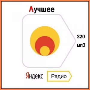 VA - The Best of Yandex Radio