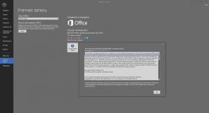 Microsoft Office 2016 Professional Plus + Visio Pro + Project Pro 16.0.4498.1000 RePack by KpoJIuK (2017.05) [Multi/Ru]