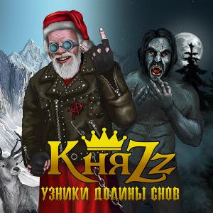 КняZz - Узники долины снов
