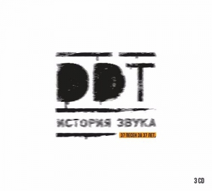 ДДТ - История звука
