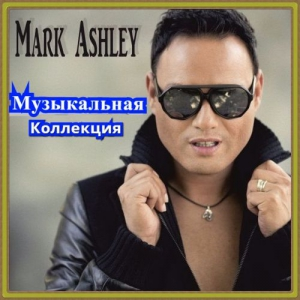 Mark Ashley - Музыкальная Коллекция [2]