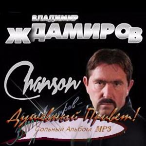 Владимир Ждамиров - Душевный Привет!