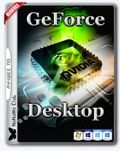 NVIDIA GeForce Desktop 382.33 WHQL + For Notebooks [Multi/Ru]
